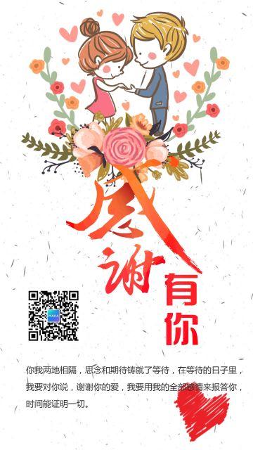 小清新卡通可爱感恩节朋友朋友祝福贺卡