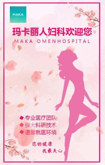 粉色温馨卡通手绘妇科医院h5