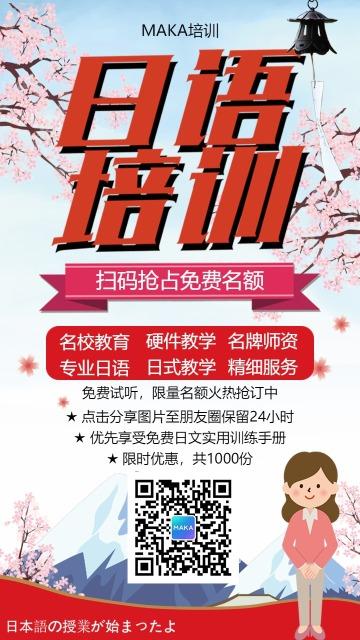 小清新日语培训班招生宣传手机裂变海报