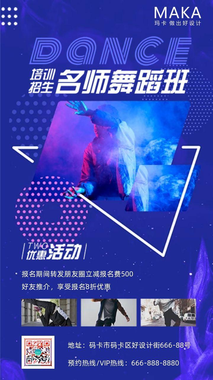紫色炫酷简约舞蹈招生宣传海报