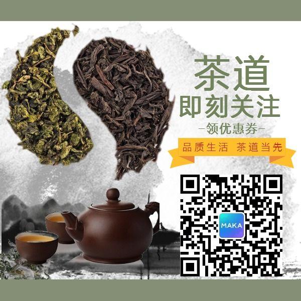 灰色中国风茶道茶叶茶行业二维码底部图