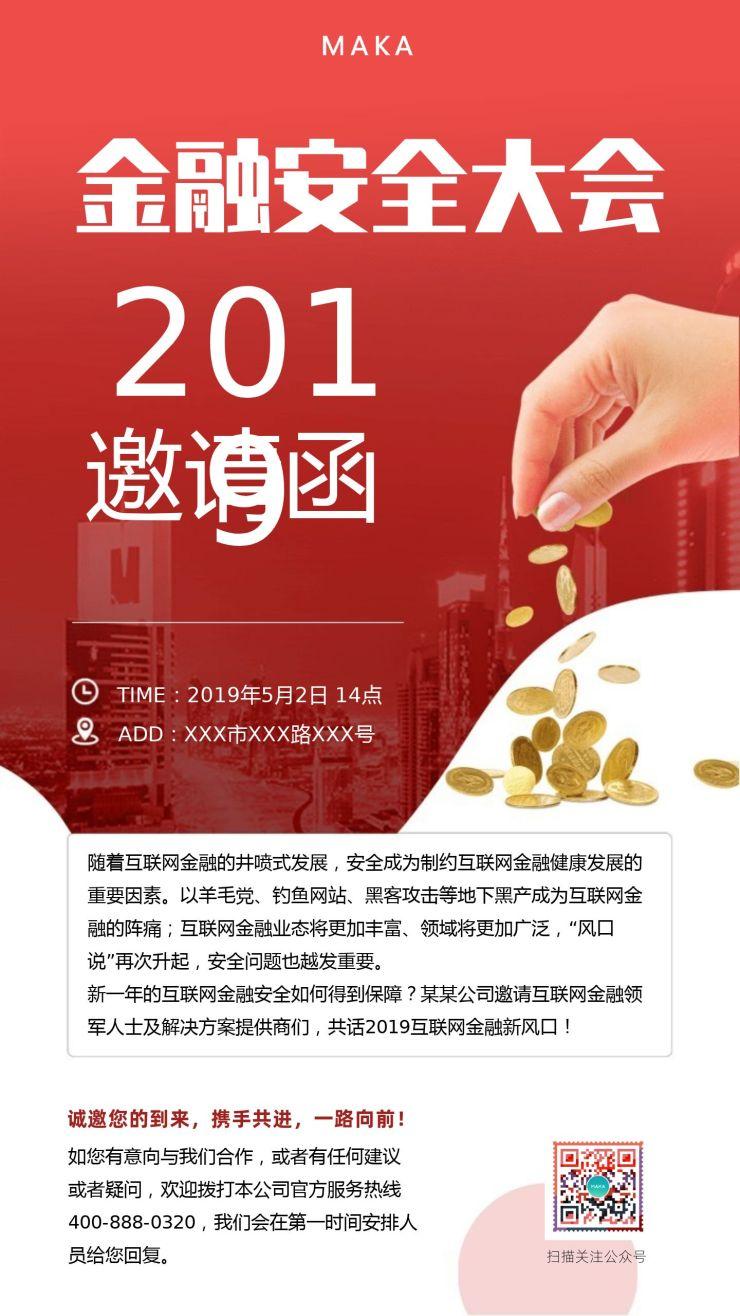 红色简约金融海报理财海报金融资本设计海报