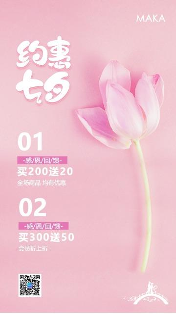 七夕节简约风宣传促销创意海报