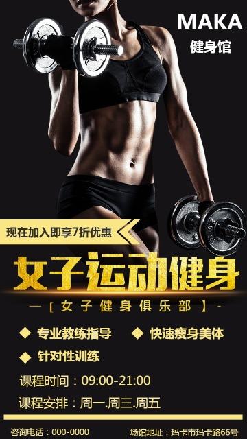 黑色扁平简约风格美体健身宣传手机海报
