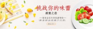 清新简约食品饮料电商产品宣传banner