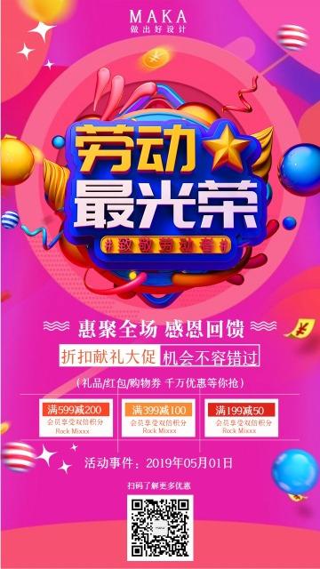 粉色时尚酷炫五一促销宣传手机海报