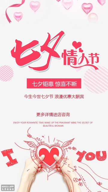 唯美浪漫七夕情人节促销宣传活动