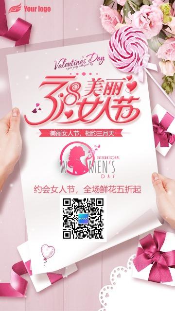 粉色唯美浪漫三八妇女节商家促销海报