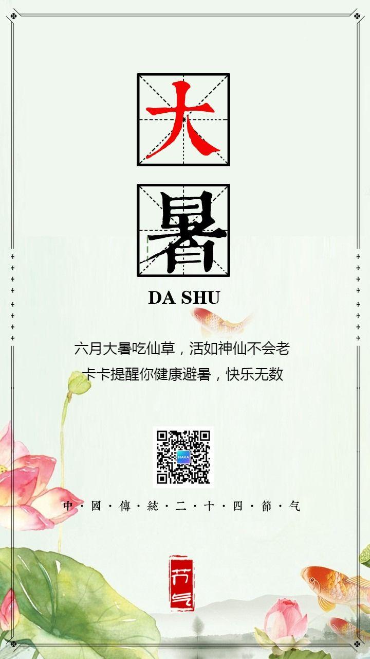 简约文艺传统二十四节气大暑日签海报
