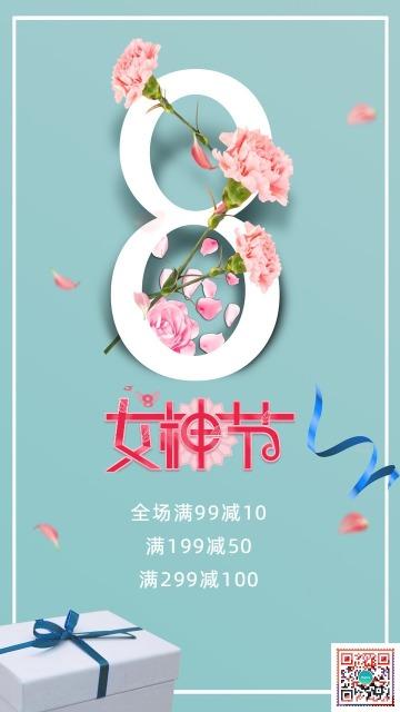 清新文艺简约可爱唯美38妇女节女王节女神节促销活动宣传贺卡新品上市情书海报