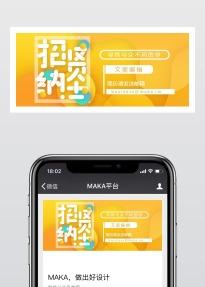 扁平简约招贤纳士招聘宣传公众号封面