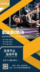 黄色酷炫健身瘦身促销宣传推广手机海报