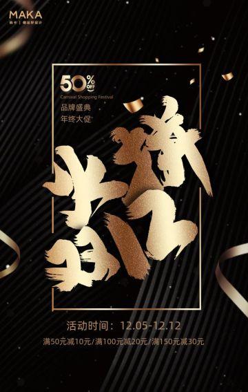 黑金时尚火拼双十二通用促销宣传H5