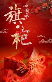 旗袍/旗袍服饰宣传/旗袍展览活动/旗袍晚会邀请函/服装发布会