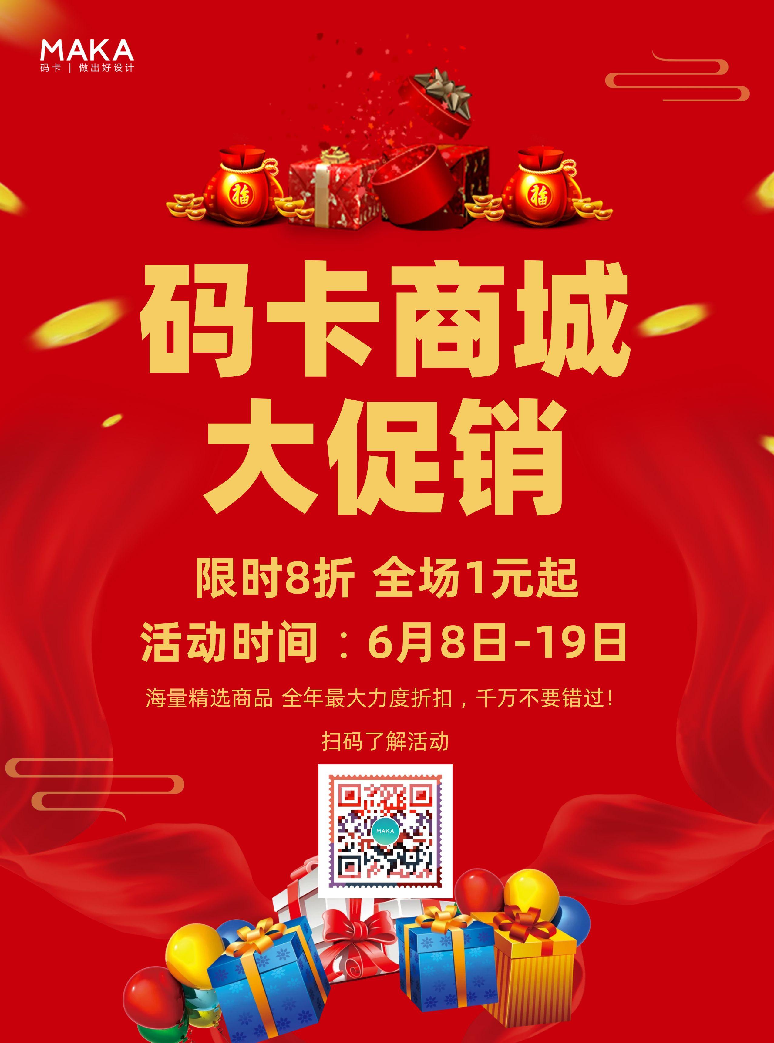 红色喜庆扁平简约风商城/超市优惠活动大促销通知宣传推广宣传单