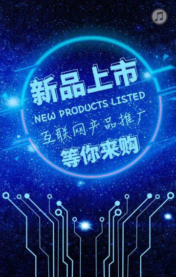 商务科技互联网新品上市推广宣传