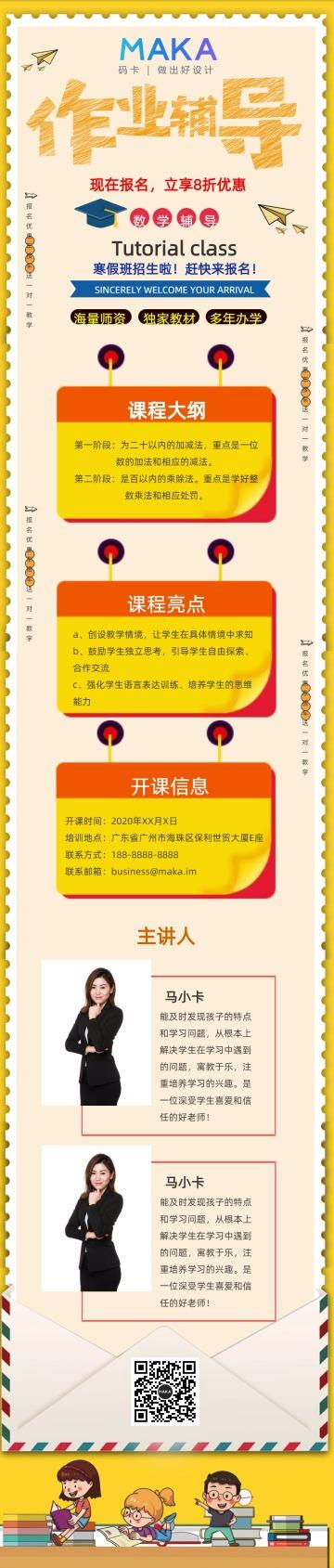 黄色简约插画风格中小学培训班补课课程信息通用模版