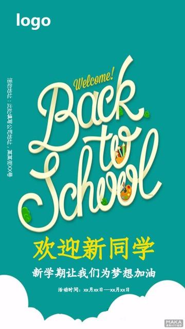 开学季简约促销海报