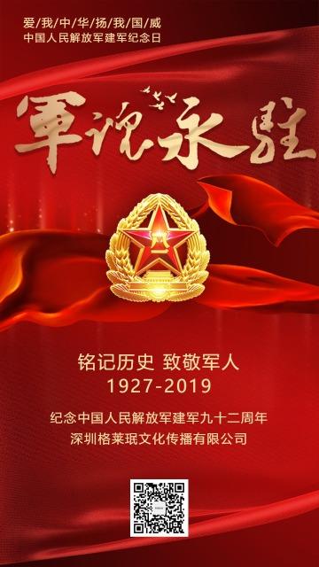 红色现代八一建军节祝福节日宣传推广海报模板