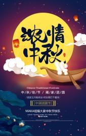 中秋节卡通国风企业节日祝福贺卡放假通知H5