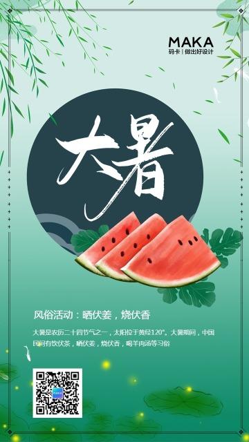 文艺简约传统节气大暑节气日签海报