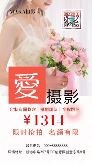 婚纱摄影记录幸福时刻海报宣传促销广告