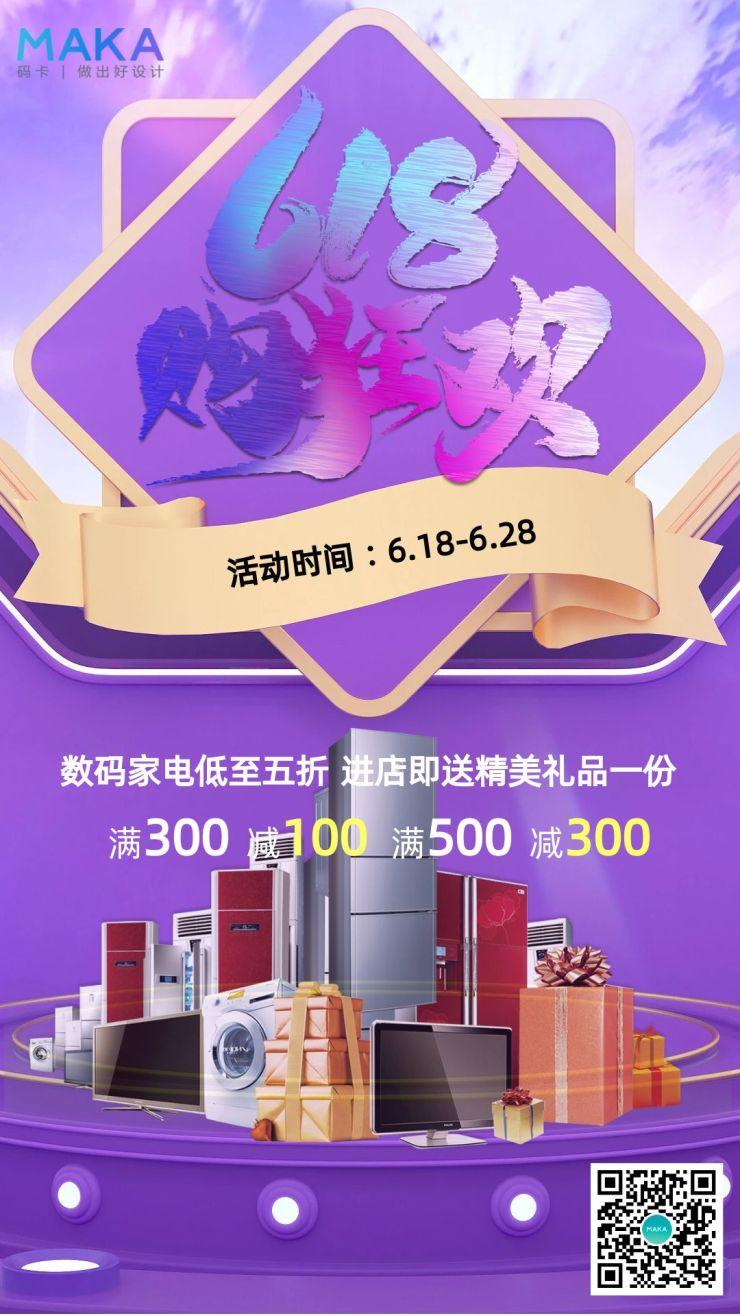 618大促数码家电产品宣传海报