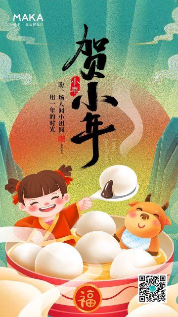 绿色国潮风格小年节日祝福宣传手机海报