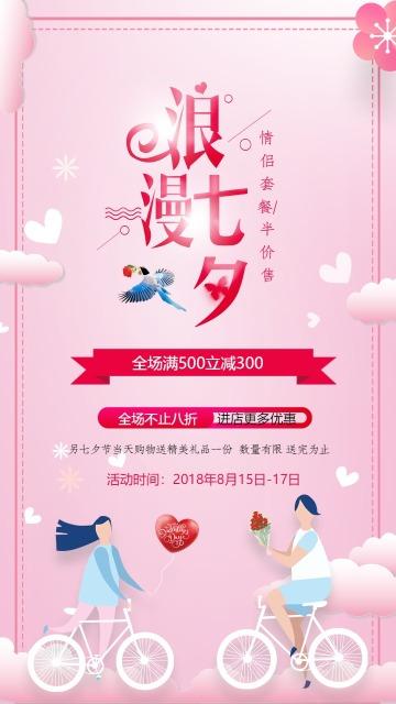 浪漫七夕情人节优惠促销活动节日活动