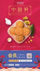 高端简约中秋佳节月饼促销商家宣传手机海报
