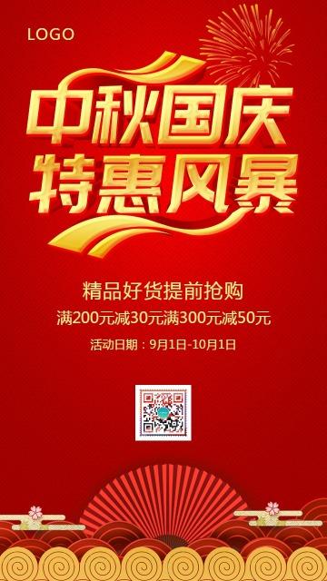 简约中秋国庆节日祝福贺卡企业个人商家中秋月饼活动打折促销通用创意海报