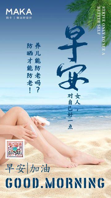 美容美发美业行业专题宣传类海报