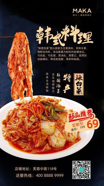 黑色实景韩式料理宣传手机海报