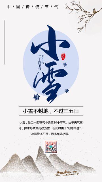 灰色清新文艺中国传统二十四节气之小雪知识普及宣传海报