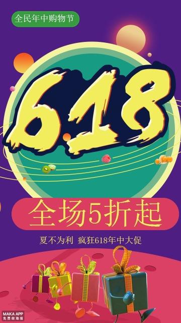 618年中购物节商场超市手绘插画海报