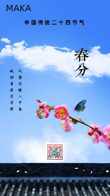 蓝色约唯美传统节日春分海报
