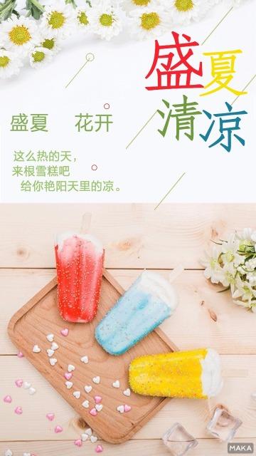 甜品行业促销开业宣传海报
