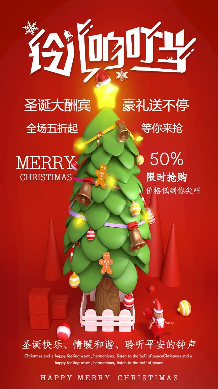 喜庆红色店铺圣诞节促销活动宣传