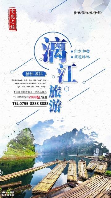 旅行社 桂林