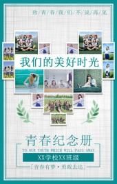 毕业季 青春纪念册 相册 集体相册 班级相册 电子相册 情侣表白 照片墙 表白