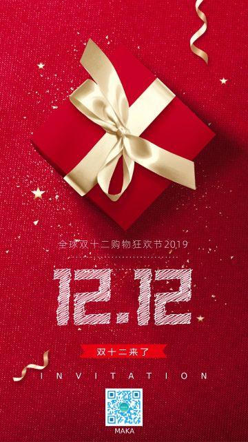 红色礼物双十二购物狂欢节促销宣传海报