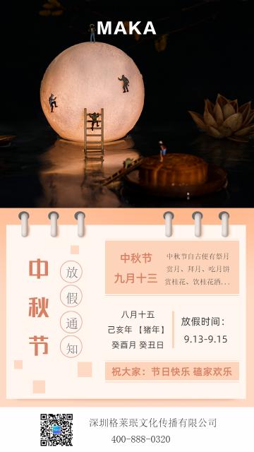 中秋节中国风放假通知宣传海报