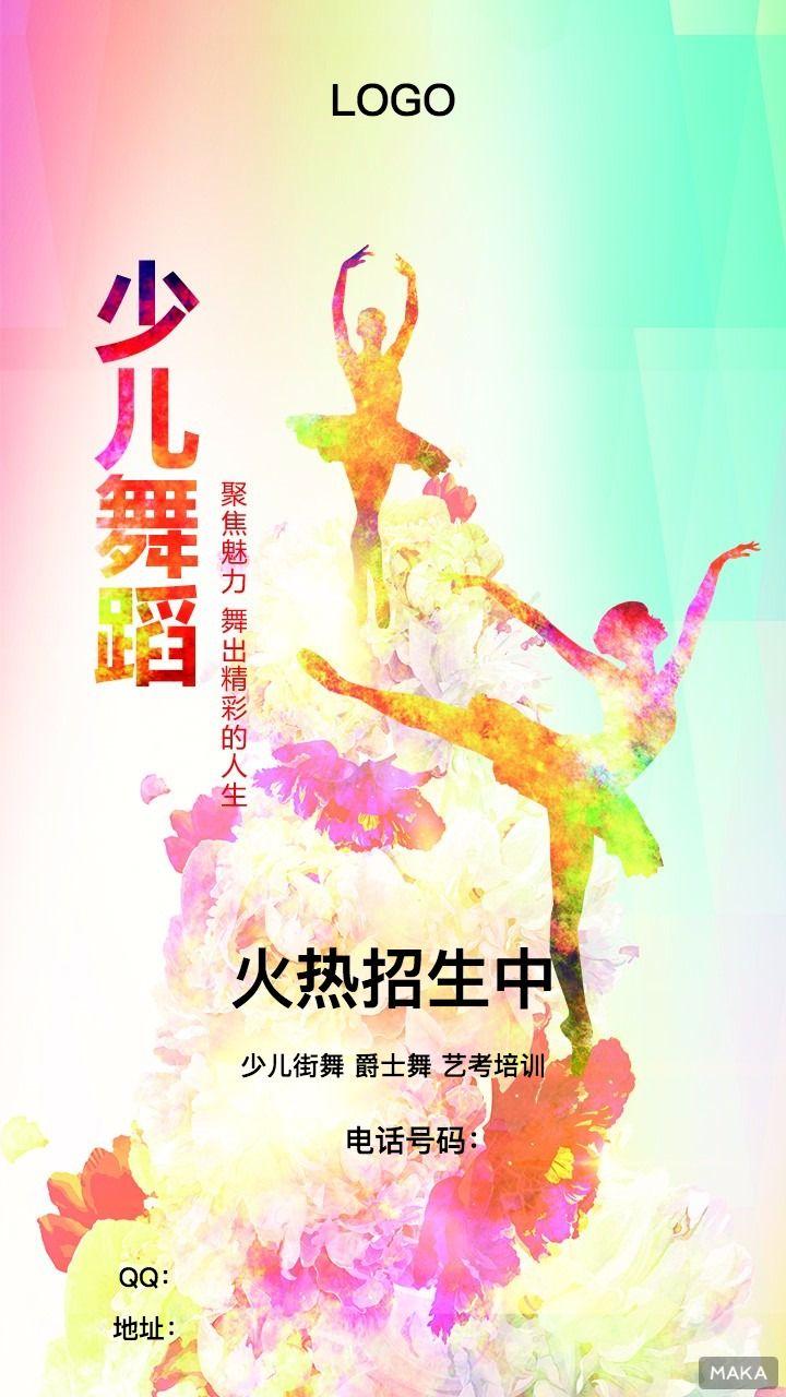 少儿舞蹈招生宣传海报