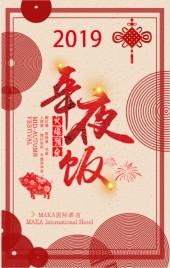 新年春节元旦除夕年夜饭火热预定  团年宴 酒店促销宣传  宴会酒席预定