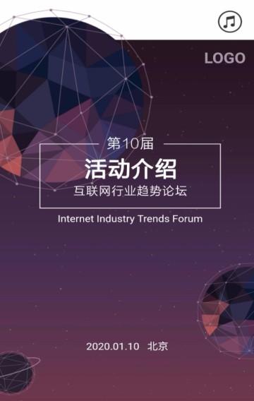 科技感互联网会议邀请函高端炫酷风公司简介震撼新品发布