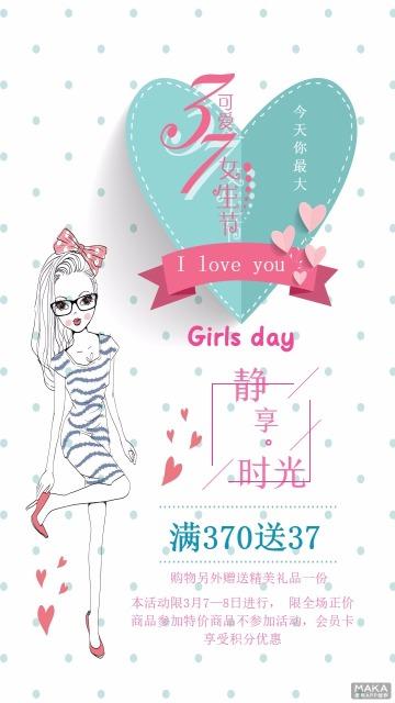 可爱女生节促销海报