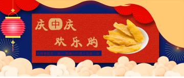 手绘风国庆节宣传促销公众号首图