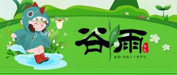 绿色卡通谷雨节气公众号封面首图