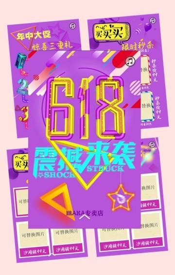 618京东天猫店铺活动