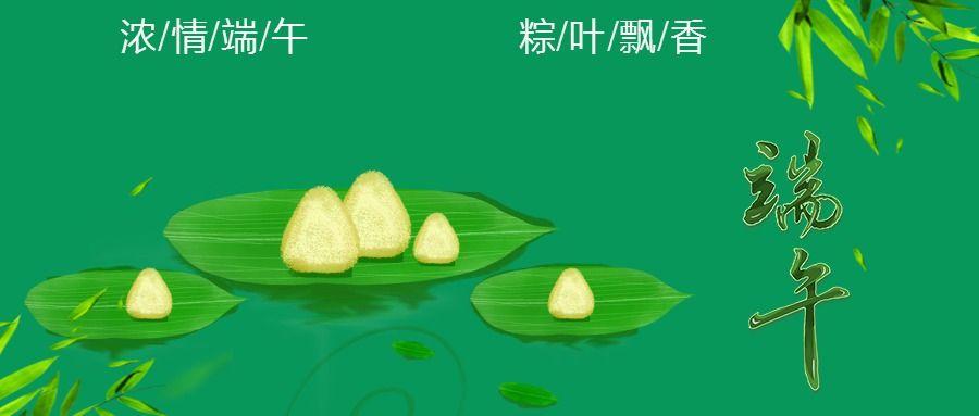 绿色清新风端午节节日宣传公众号首面